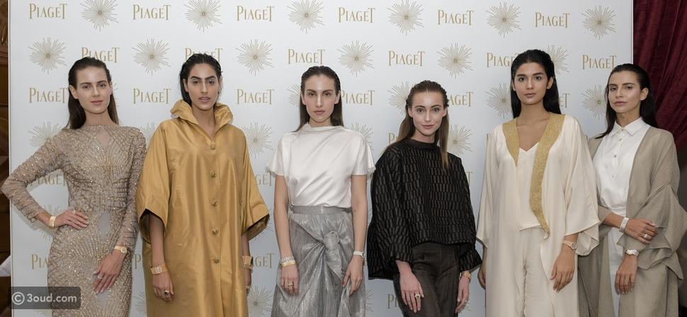 Piaget تتعاون مع مصمّمات من المنطقة