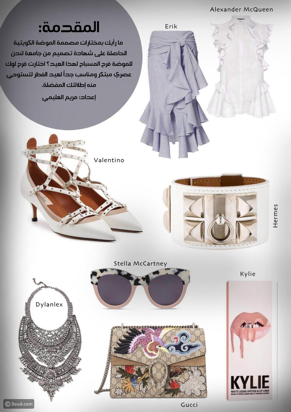JustFarah Eid Picks ( مختارات مصممة الموضة الكويتية فرح المسباح للعيد)