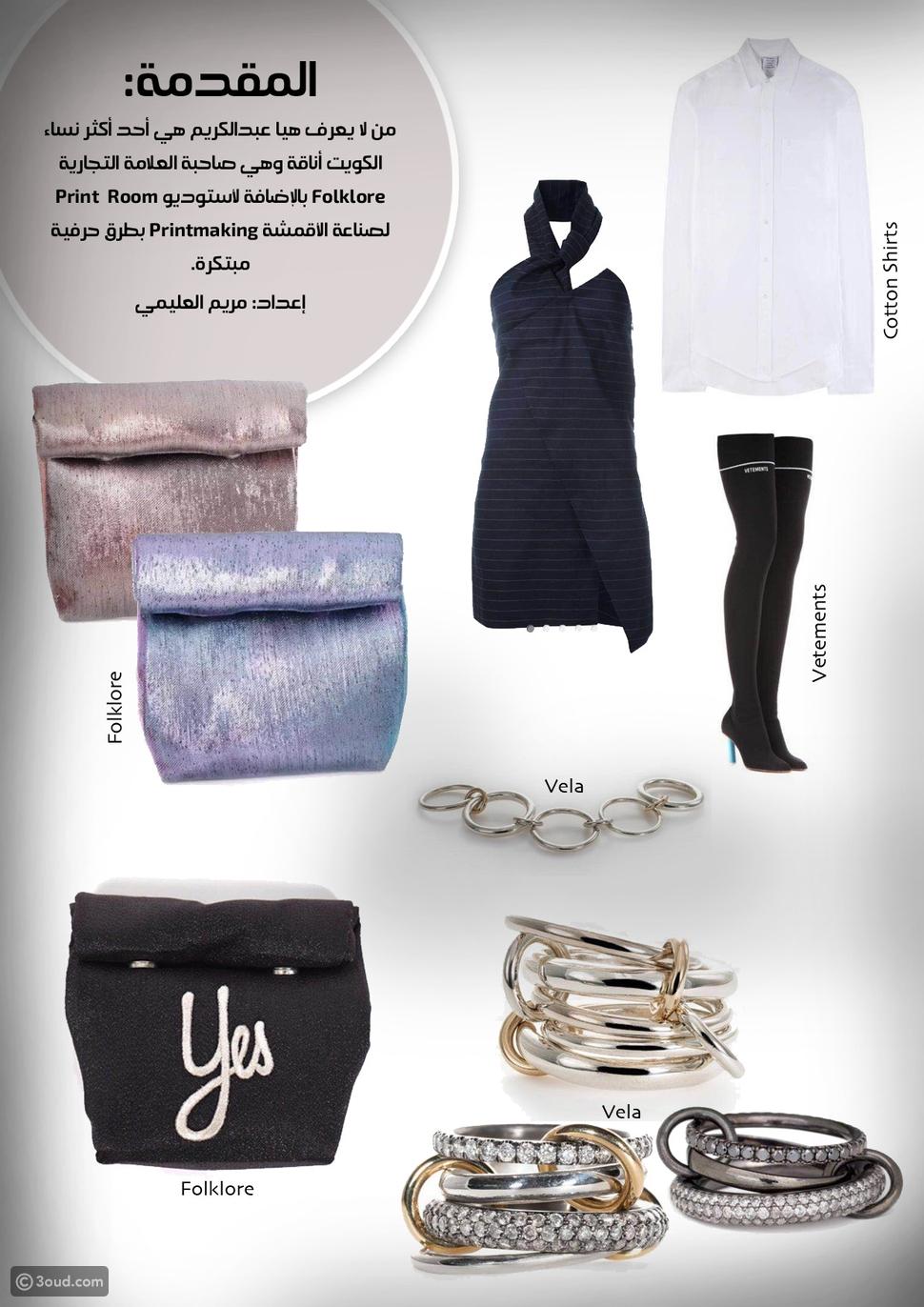Haya AbdulKareem Eid Picks (مختارات هيا عبدالكريم الأنيقة لهذا العيد)