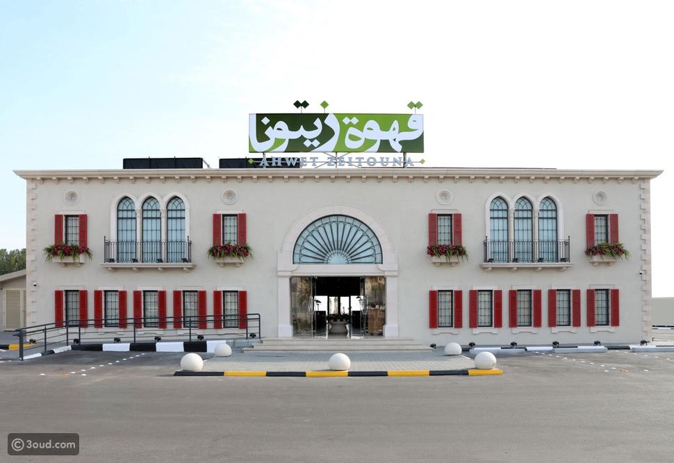 افتتاح قهوة زيتونا في الكويت