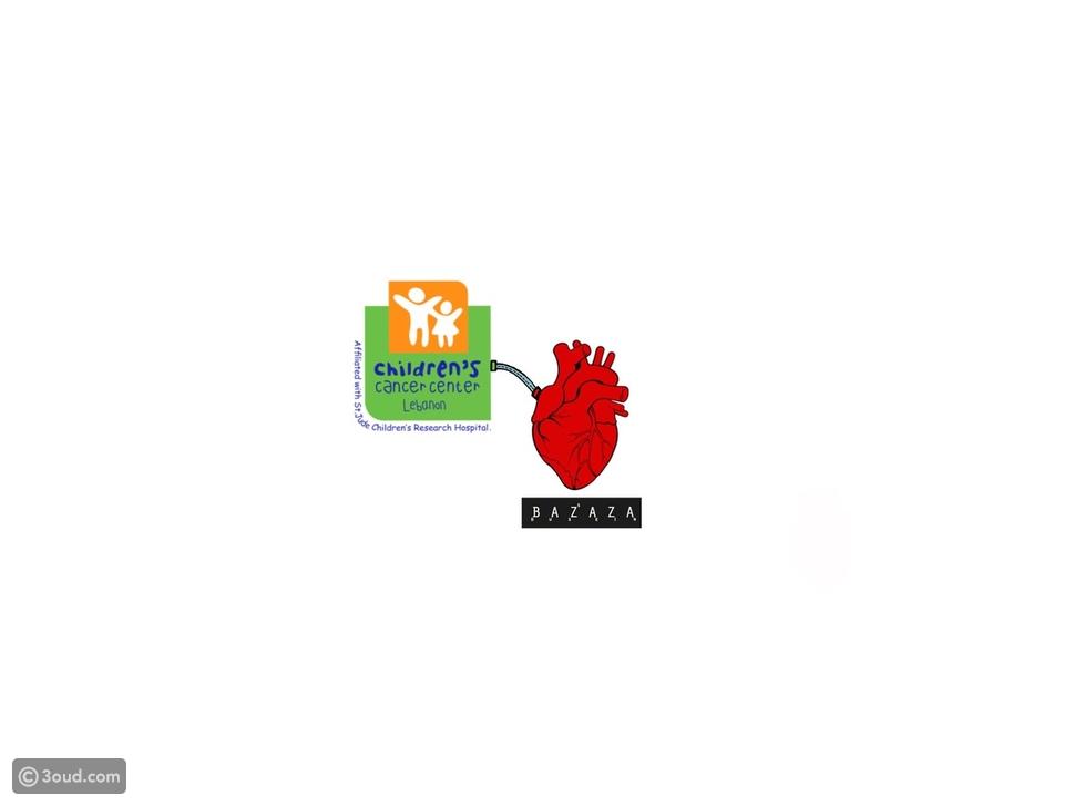 حسين بازازا X مركز سرطان الأطفال في لبنان